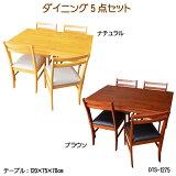 【送料無料】【あす楽】 ダイニング5点セット K-DTS-1275 ダイニングセット 5点 テーブルセット シンプルテイスト おすすめ 木製