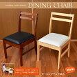 【送料無料】【あす楽】 ダイニングチェア DTS-CC 【ダイニングチェア】【木製椅子】【リビングチェア】【シンプルテイスト】