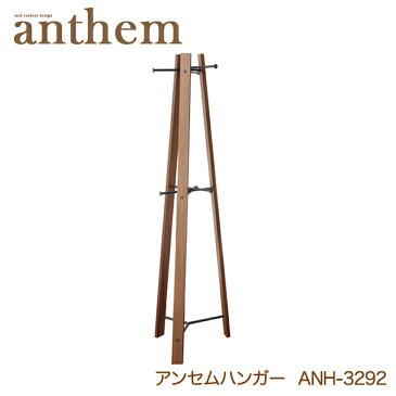 【送料無料】 アンセム ハンガー ハンガーラック 木製 おしゃれ 北欧風 収納家具 ウォールナット アンセム anthem【予約】