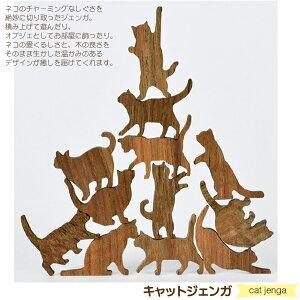 【送料無料】 キャットジェンガ 【生活雑貨】【オブジェ】【木製置物】【コンマ】【COMMAシリーズ】