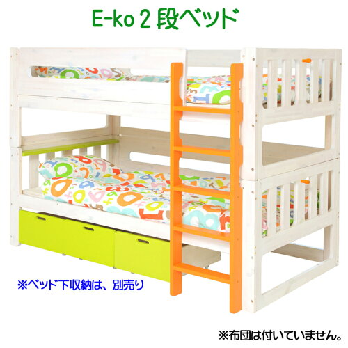 New E-ko 2段ベッド+ハシゴ 計3点セット EKB-00040×2+EKB-0004...
