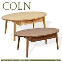 【◆】【送料無料】 コルン センターテーブル 幅80cm CT-848W 【ローテーブル】【木製テーブル】【リビングテーブル】【引き出し付き】【楕円テーブル】【オーバルテーブル】