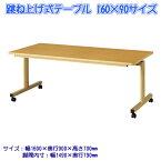 【送料無料】 跳ね上げ式テーブル TM-1690 【ダイニングテーブル】【リビングテーブル】【業務用机】【会議テーブル】【福祉施設】【公共施設】