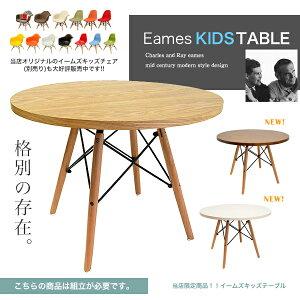 イームズキッズテーブル イームズテーブル リプロダクト テーブル キッズテーブル