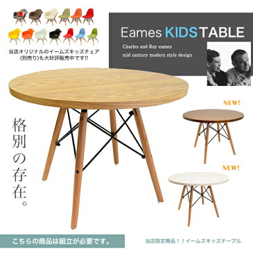【送料無料】 イームズキッズテーブル EST-001 イームズテーブル リプロダクト ミニテーブル キッズテーブル 子供机 円形テーブル