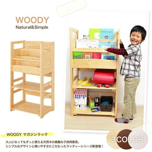Woody マガジンラック 【ナ...
