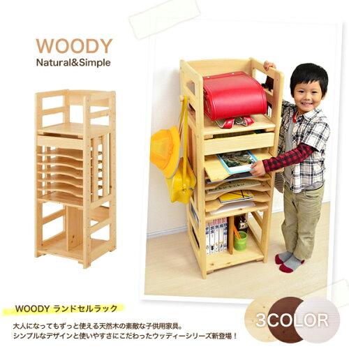 Woody ランドセルラック 【...