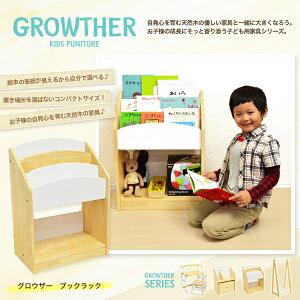 グロウザー ディスプレイ キッズファニチャー グロウザーシリーズ 子供部屋