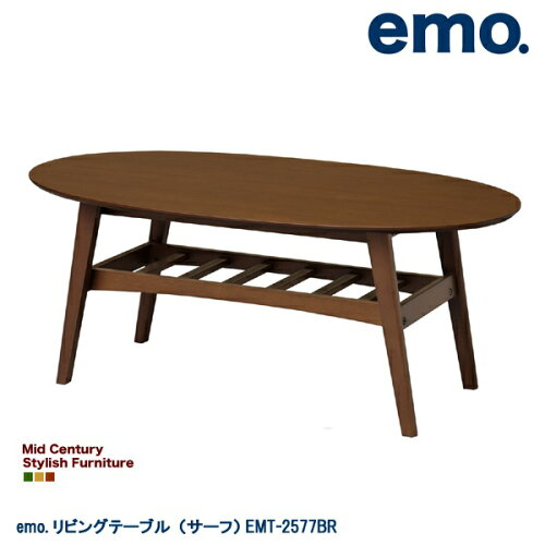 emo.リビングテーブル(サーフ) EMT-2577BR 【...