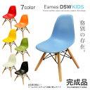 【組立不要完成品】【送料無料】 イームズキッズチェア ESK-003 イームズチェア Eames リプロダクト キッズチェア ミニ 椅子 子供【予約】