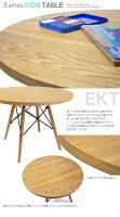 【送料無料】イームズキッズテーブルEST-001【Eames】【イームズテーブル】【子供机】【チャイルドテーブル】【円形テーブル】【子供用家具】