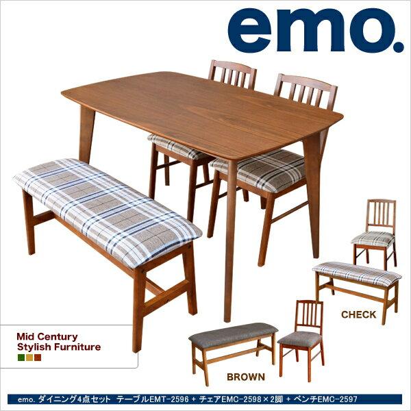【びっくり特典あり】【送料無料】 emo.ダイニングテーブル4点セット EMT-2596+EMC-2598+EMC-2597-4set エモ ダイニングセット ウォールナットテーブル 木製テーブル 木製チェア テーブルイスセット