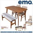 【◆】【送料無料】 emo.ダイニングテーブル4点セット EMT-2596+EMC-2598+EMC-2597-4set エモ ダイニングセット ウォールナットテーブル 木製テーブル 木製チェア テーブルイスセット