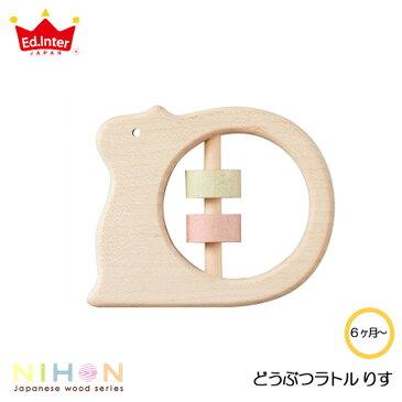 【送料無料】 どうぶつラトル りす エドインター 知育玩具 教育玩具 木製ラトル 歯固め ガラガラ ベビー用品 NIHONシリーズ 木製玩具 国産 日本製