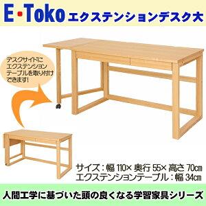 【送料無料】 E-Toko エクステンションデスク大 JUD-2591 【いいとこ】【木製机】【拡張デスク】【学習机】【リビングデスク】【学習テーブル】【引出し付】【在庫限り】
