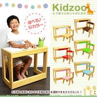 【送料無料】Kidzoo(キッズー)スタディーセット自発心を促すスタディセットキッズテーブルセットミニテーブル学習机お絵かき机ネイキッズnakids