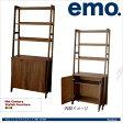 【送料無料】 emo. シェルフキャビネット EMK-2676 【エモ】【収納棚】【リビング収納】【収納シェルフ】【ウォールナット】【木製収納】
