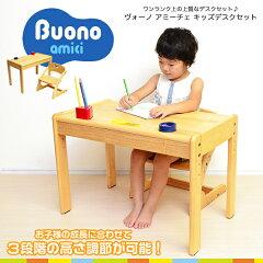 【びっくり特典あり】【送料無料】 Buono アミーチェ デスク&チェア 【キッズデスクセット…