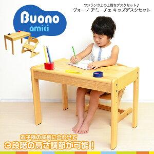 びっくり アミーチェ ブオーノアミーチェ ヴォーノ キッズテーブルセット テーブル