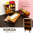 【送料無料】 ココア ラック KOKOA-OR 【収納家具】【本棚】【ブックラック】【小物入れ】