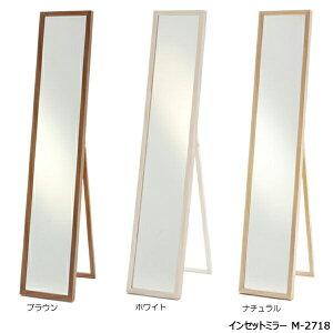 【送料無料】 インセットミラー M-2718 【スタイルミラー】【スタンドミラー】【鏡】【姿見】