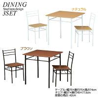【送料無料】ダイニング3点セットDSP-75【テーブルセット】【ダイニングセット】【テーブル&チェアセット】【ダイニングテーブルセット】【カフェの雰囲気】