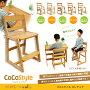 【送料無料】CocoStyle(ココスタイル)GLチェア-S【キッズチェア】【チャイルドチェア】【子供椅子】【木製チェア】【ココスタイルシリーズ】