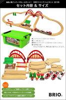 【送料無料】BRIOお買い得車両セット【限定トレイン】【おもちゃ】【知育玩具】【木製玩具】【木製レール】【BRIO】【ブリオレールシリーズ】