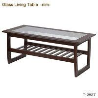 【送料無料】ガラスリビングテーブル(ニム)T-2827【nimbleテーブル】【ローテーブル】【ガラステーブル】【センターテーブル】