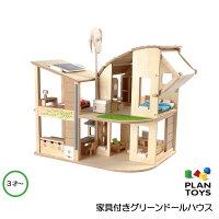 【送料無料】家具付きグリーンドールハウス7156【知育玩具】【教育玩具】