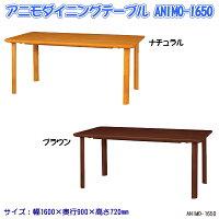 【送料無料】アニモダイニングテーブルANIMO-1650【木製机】【リビング家具】【福祉施設】【介護施設】