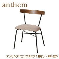 アンセムダイニングチェア(肘なし)ウォールナットウォルナットスチール脚リビングチェアスチール椅子アンセムanthem