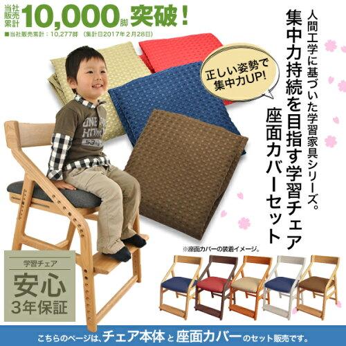 頭の良い子を目指す椅子+専用カバー付 自発心を促す 学習チェア 木製 カバ...