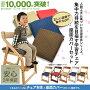 【送料無料】E-Toko頭の良くなる椅子+専用カバー付JUC-2170+JUC-2293【いいとこ】【木製チェア】【子供用イス】【座板可動式】