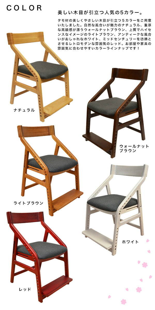 頭の良い子を目指す椅子+専用カバー付 自発心を促す 学習チェア 木製 カバー 子供チェア 学習椅子 おすすめ 学習イス