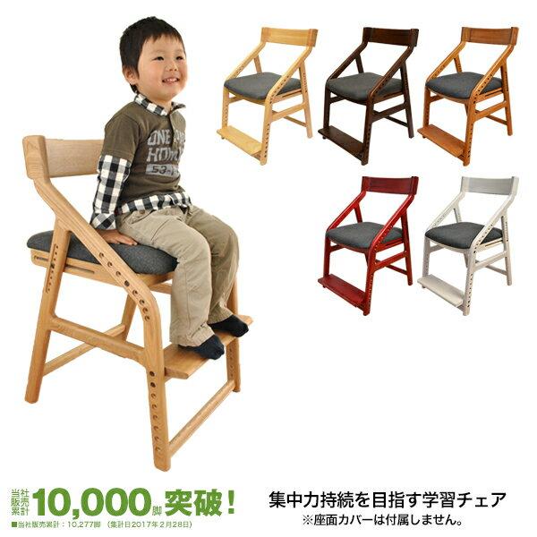 頭の良い子を目指す椅子 学習チェア 木製 子供チェア 学習椅子 おすすめ 学習イス