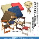 【送料無料】 頭の良い子を目指す椅子専用カバー JUC-2293【座面カバー】【撥水加工】【子供用イス】【汚れ防止カバー】