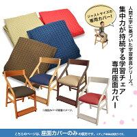 【送料無料】頭の良い子を目指す椅子専用カバーJUC-2293【座面カバー】【撥水加工】【子供用イス】【汚れ防止カバー】