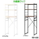 【送料無料】 冷蔵庫ラック RZR-4518 【冷蔵庫収納】【収納家具】【キッチン収納】【予約】