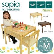 びっくり キッズーシリーズ ソピアキッズデスク テーブル おしゃれ シンプル おすすめ キッズテーブル