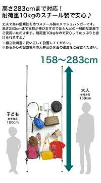 【送料無料】メッシュハンガー(幅85.5cmタイプ)突っ張りパーティションメッシュハンガー壁掛け収納壁面収納つっぱりハンガー収納家具