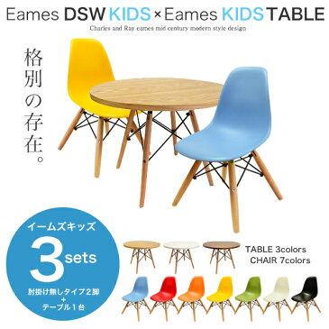 【送料無料】 イームズキッズテーブル イームズキッズチェア2脚 計3点セットEST-001+ESK-003-set イームズテーブルセット Eames リプロダクト ミニテーブルセット テーブルチェアセット 子供机 円形テーブル