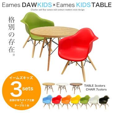 【送料無料】 イームズキッズテーブル イームズキッズチェア(肘付き)2脚 計3点セットEST-001+ESK-004-set イームズテーブルセット Eames リプロダクト ミニテーブルセット テーブルチェアセット 子供机 円形テーブル