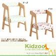 【送料無料】 Kidzoo(キッズーシリーズ)キッズチェア(肘付) 木製 ローチェア 座面高さ調節 子供椅子 子供部屋 インテリア 【在庫限り】