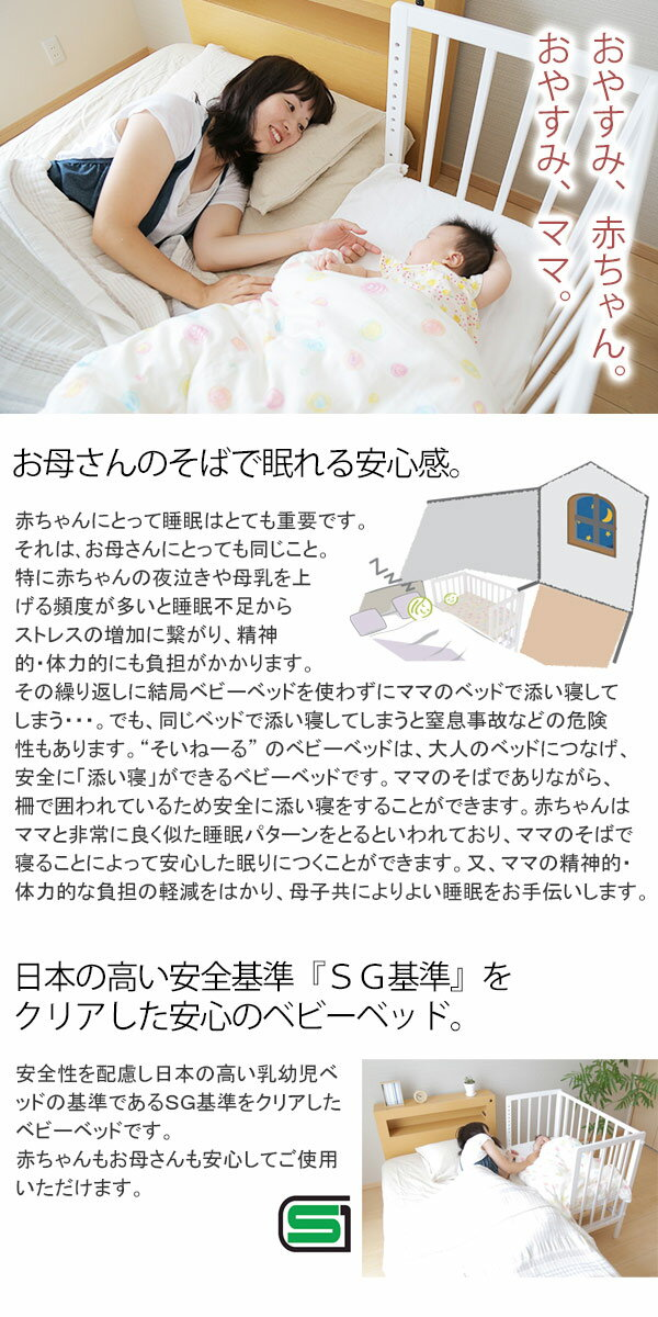 そいねーる+ムーブベビーベッド3点セット そいねーるプラスシリーズ 子供ベッド 添い寝 子供家具 幼児ベッド