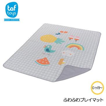 【びっくり特典あり】【送料無料】 ふわふわプレイマット ねんね 知育玩具 教育玩具 布のおもちゃ