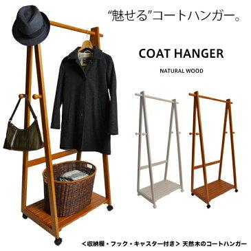 【送料無料】 木製コートハンガー WH-830 【収納家具】【衣類収納】