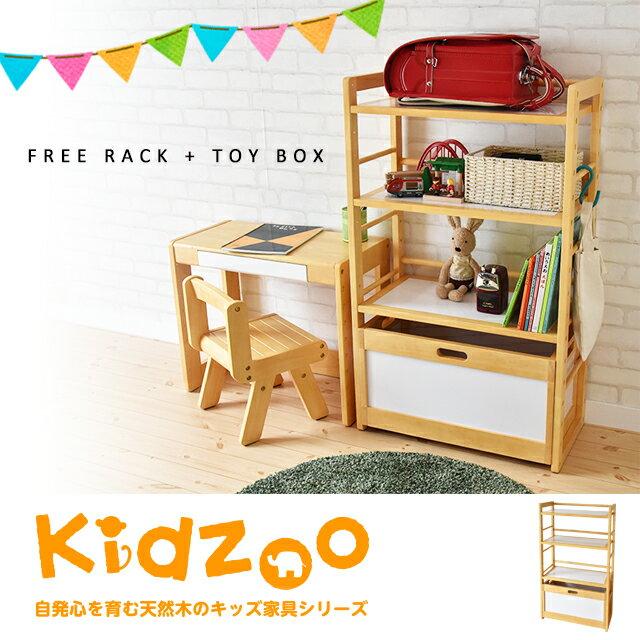 Kidzoo(キッズーシリーズ)ラック+おもちゃ箱計2点セット キッズラック お片付けラック おもちゃ箱 おしゃれ 収納 ネイキッズ nakids