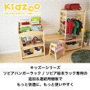 【送料無料】 Kidzoo(キッズーシリーズ)SST-500 ソピア絵本ラック、キッズハンガー専用棚板 子供家具用品 専用パーツ 3