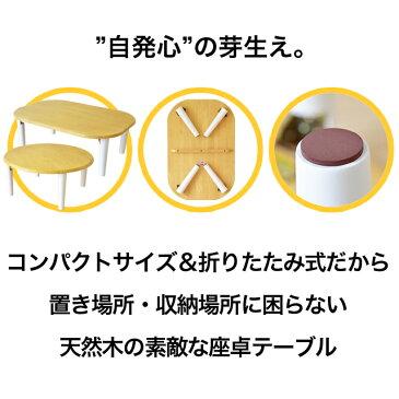 【送料無料】【あす楽】 Kidzoo(キッズーシリーズ)キッズ座卓テーブル (折り畳み式)折りたたみ ミニテーブル 子供用机 キッズ座卓 ローテーブル 木製 丸 長方形 ネイキッズ nakids